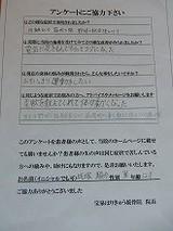 成塚駿介くん12歳男性野球太田市在住直筆メッセージ