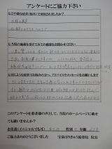 あけみさん63才女性飲食店太田市在住直筆メッセージ